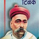 BIRTH ANNIVERSARY OF LOKMANYA TILAK
